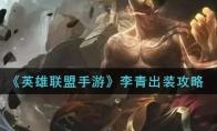 英雄联盟手游李青出装攻略