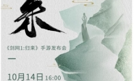西山居、盛趣游戏聚首豫园,剑网1:归来发布会细节首曝