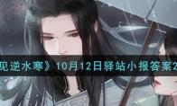 遇见逆水寒10月12日驿站小报答案2021