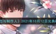 恋与制作人2021年10月12日兑换码