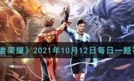 王者荣耀2021年10月12日每日一题答案