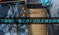 地下城堡3:魂之诗法队武器选择推荐