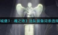 地下城堡3:魂之诗法队装备词条选择攻略