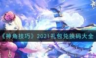 神角技巧2021礼包兑换码大全