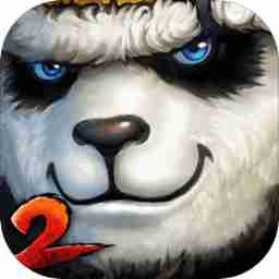 太极熊猫2蜗牛版