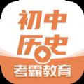 考霸初中历史