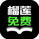 榴莲免费小说