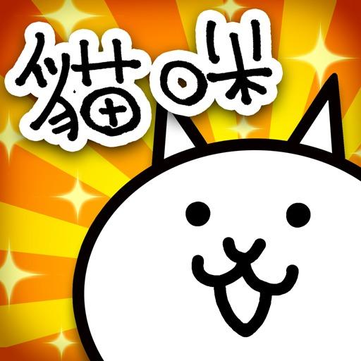 猫咪大战争10.5.0