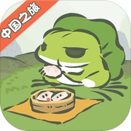 旅行青蛙中国之旅1.0.6