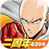 一拳超人最强之男1.4.3
