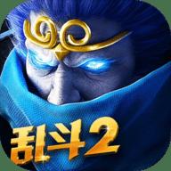 乱斗西游2360版