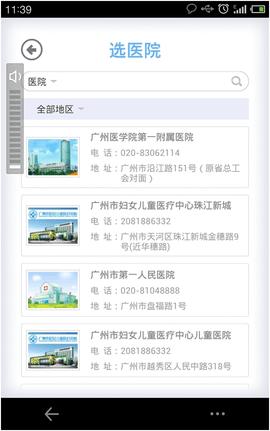 广州健康通(疫苗线上预约)