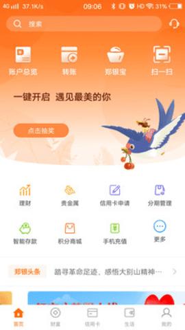 郑州银行新手机银行