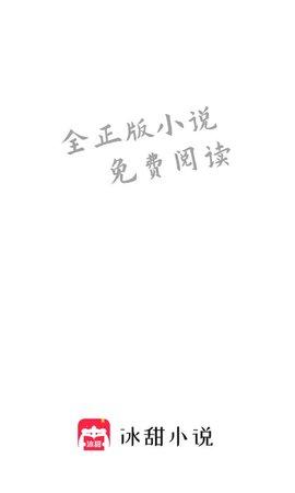 冰甜小说网