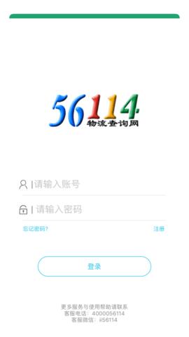 56114物流平台
