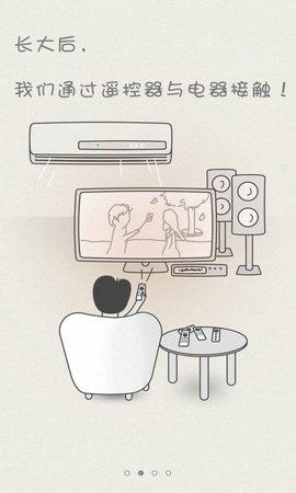 空调遥控智控客户端