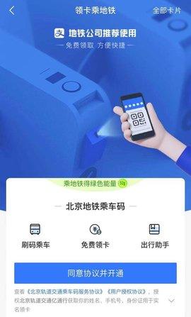 北京地铁支付宝乘车码