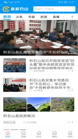 新积石山新闻中心