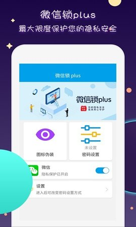 微信锁Plus