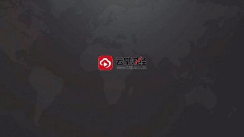 云掌财经tv版