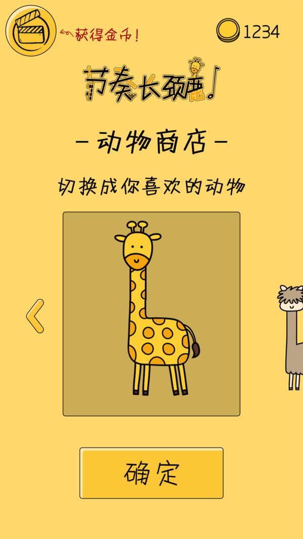 节奏长颈鹿