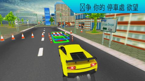 3D豪华停车场狂热