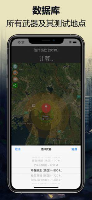 3D核弹地图模拟器
