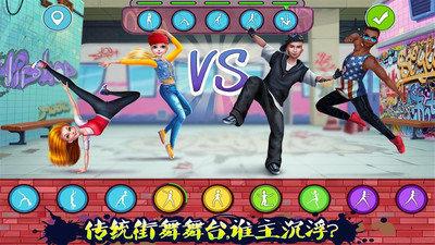 传统街舞斗舞男女对战