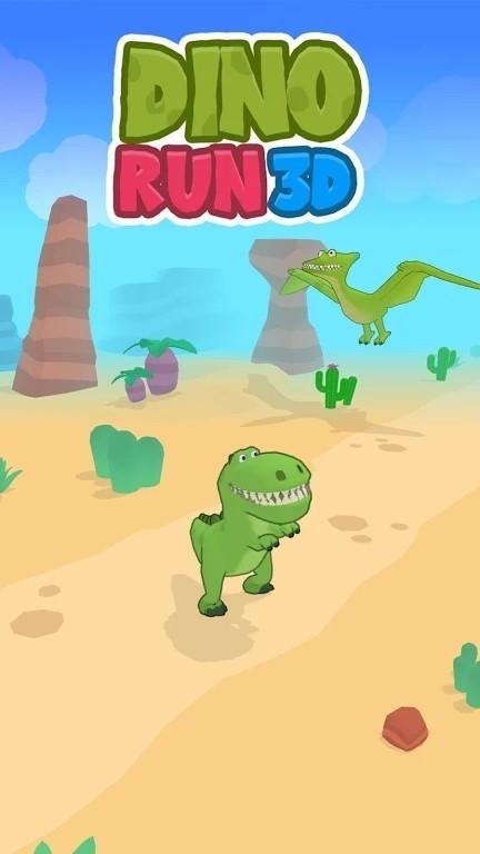 恐龙快跑3D